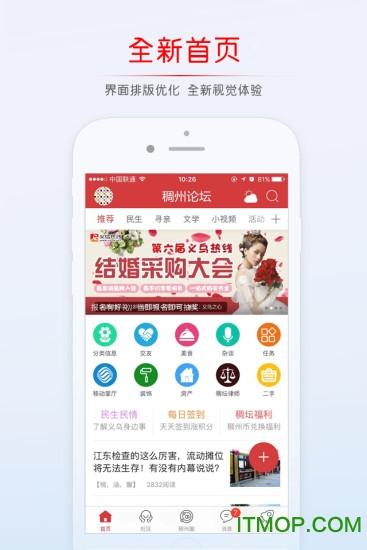 义乌稠州论坛app v5.1.6 安卓版 0