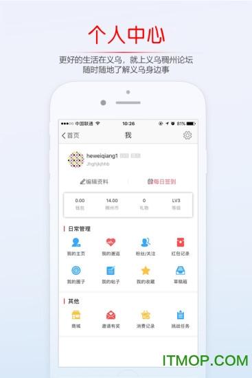 义乌稠州论坛app v5.1.6 安卓版 3