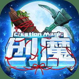创造与魔法个人服务器