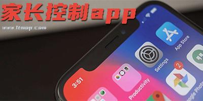 家长控制app哪个好用-家长控制app排行榜-安卓手机家长控制
