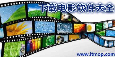 下载电影软件