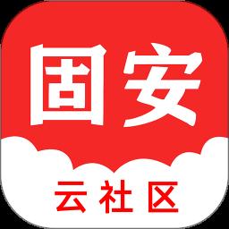 固安云社区v2.0.4 安卓版
