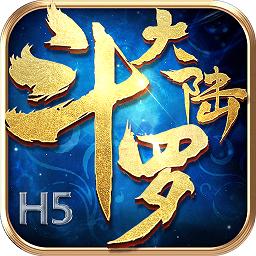 萝卜玩斗罗大陆h5游戏平台v9.5.0 安卓版