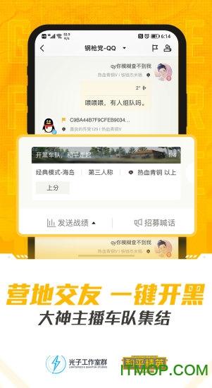 和平营地ios版 v3.10.5 iPhone版 2