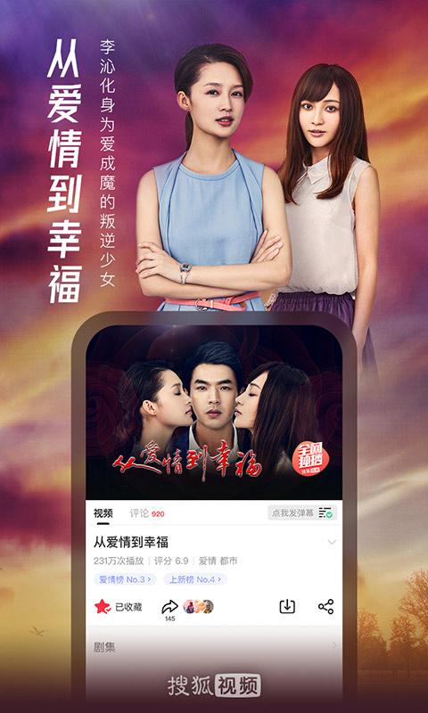 搜狐视频手机版 v8.9.71 安卓最新版 0