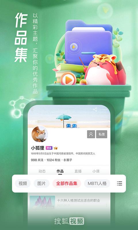 搜狐视频手机版 v8.9.71 安卓最新版 1