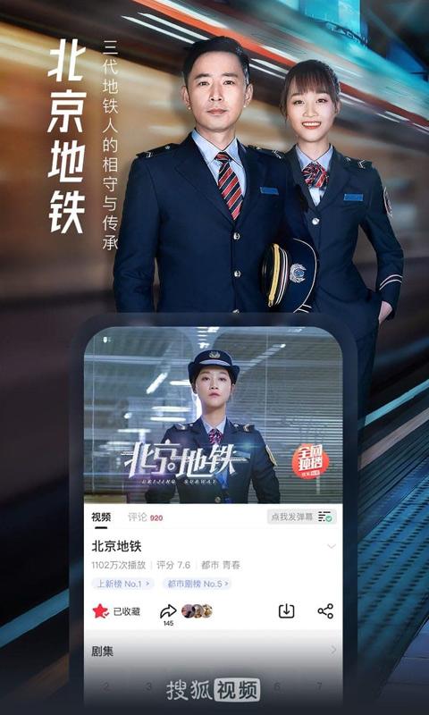 搜狐视频手机版 v8.9.71 安卓最新版 2