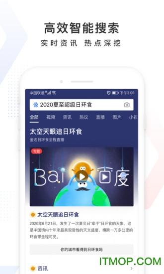 手�C百度app官方正式版 v12.1.0.10 安卓版 1