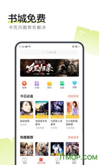 搜狗阅读手机版 v6.3.70 安卓版 1