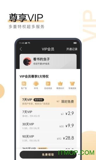 搜狗阅读手机版 v6.3.70 安卓版 3