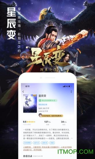 QQ阅读app v7.6.0.667 安卓版 1
