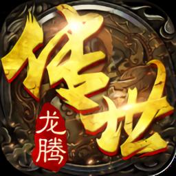 龙腾传世新征程v3.6.0 安卓版