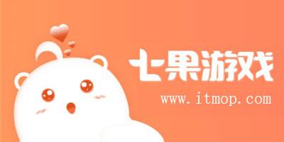 七果手游折扣平台下载_七果游戏app_七果游戏平台安卓版