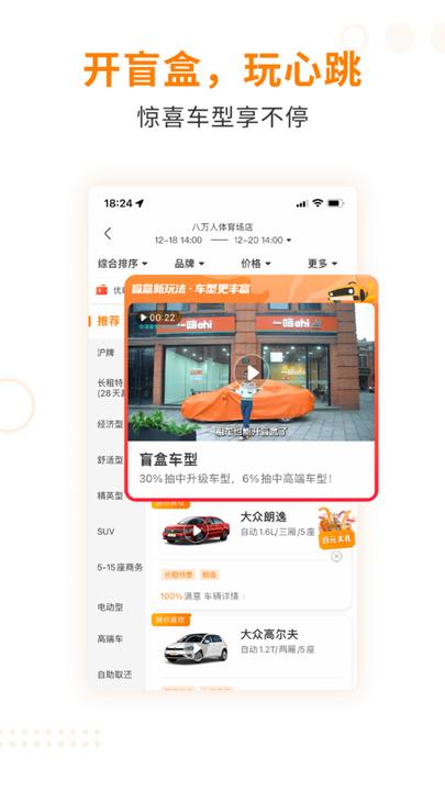 一嗨租车手机客户端 v6.6.60 安卓版2