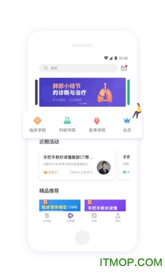 丁香园医学论坛手机版