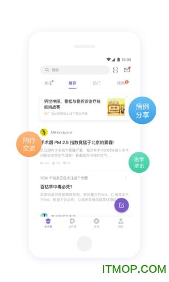 丁香园医学论坛手机版 v8.26.0 安卓版 3