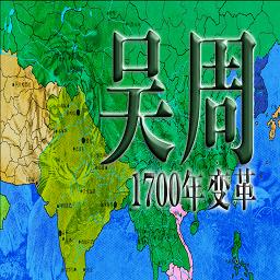 1700年变革吴周传橙光游戏v3.1 安卓版
