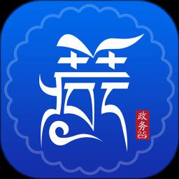 西藏政务app手机版