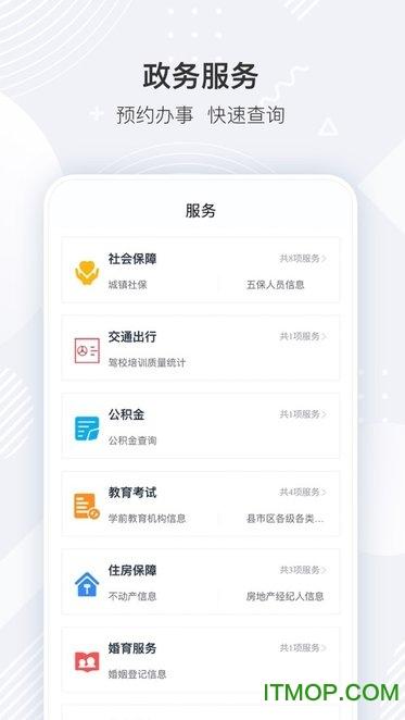 i襄阳政务服务平台 v1.21.5 安卓版 0