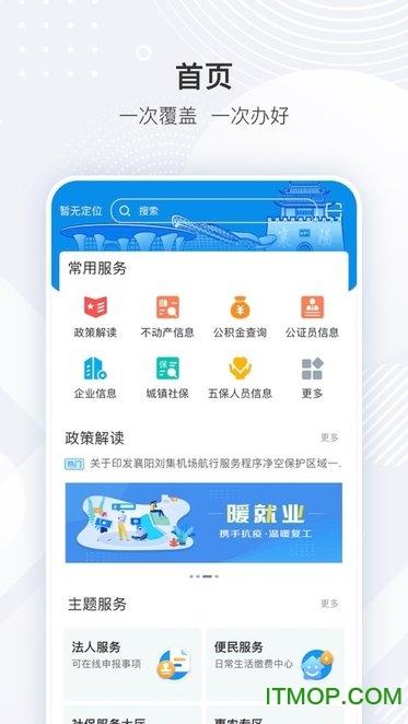 i襄阳政务服务平台 v1.21.5 安卓版 1