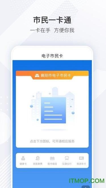 i襄阳app