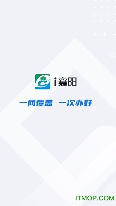 i襄阳政务服务平台 v1.21.5 安卓版 3