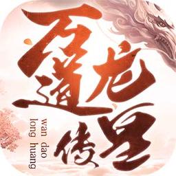 万道龙皇传最新版v7.4.0 安卓版