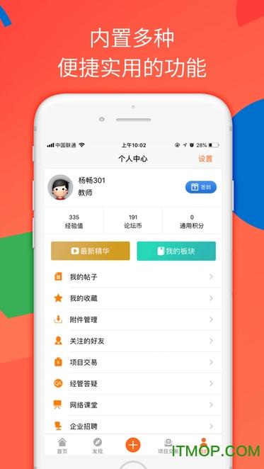 人大经济论坛(经管之家) v8.0.0 安卓版 3