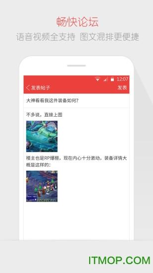 网易游戏论坛手机版 v3.2.3 安卓版 2
