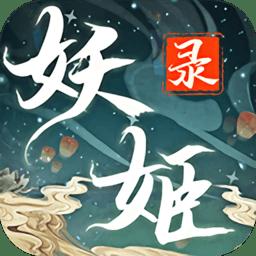 剑指江湖妖姬录手游v1.3.4 安卓版