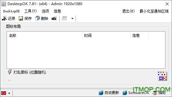 DesktopOK 64位中文版