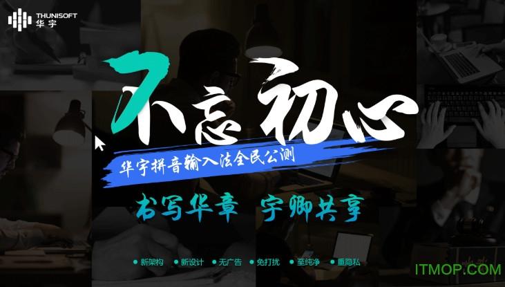 紫光华宇拼音输入法2020