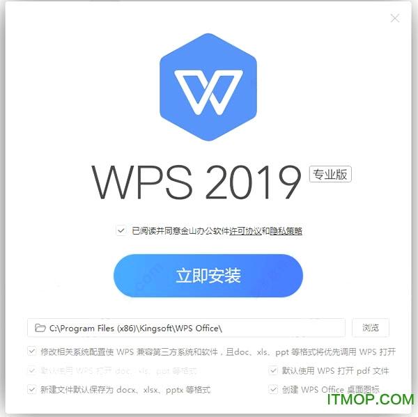 WPS Office 2019专业增强版含无云版下载