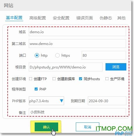 phpStudy最新版