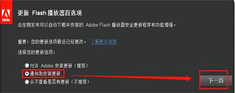 �子��站�win10系�yflash插件安�b