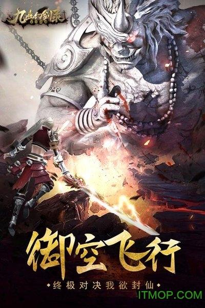 九幽幻剑录游戏下载