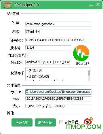 apk信息读取工具 v3.0.2014.1126 免费版 0