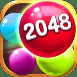 2048球球碰碰乐红包版v1.0.28 安卓版