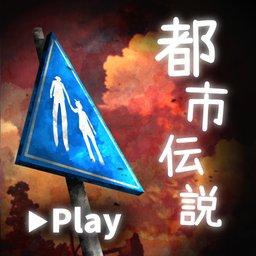 体验式都市传说中文版
