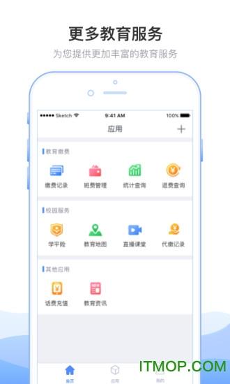临沂市教育收费系统 v4.6.6.00 安卓版0