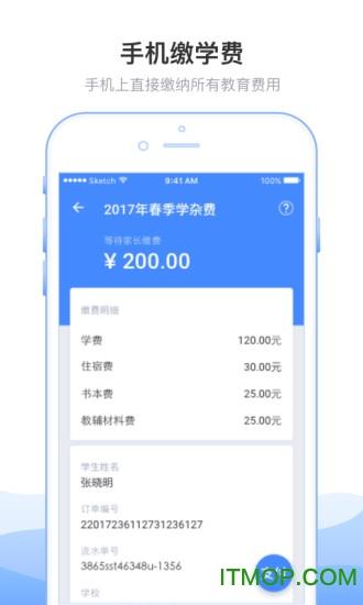临沂市教育收费系统 v4.6.6.00 安卓版1