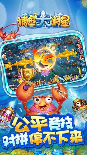 捕渔大明星游戏 v5.3.4 安卓版0