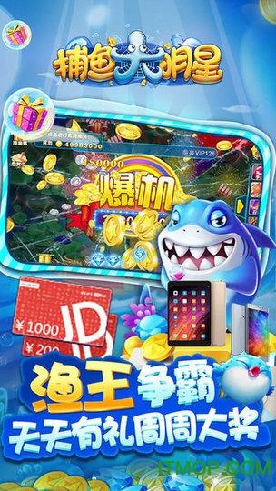 捕渔大明星游戏 v5.3.4 安卓版3