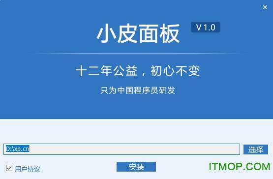 小皮Windows web面板 v1.0 官方版 0