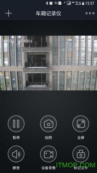 车厢记录仪 v1.106 安卓版3