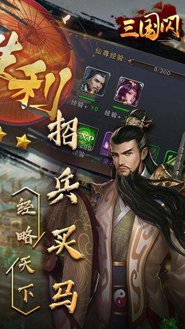 三国闪乱斗封神 v1.0.5 安卓版1