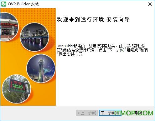 OVP Builder拼接器配套PC软件下载