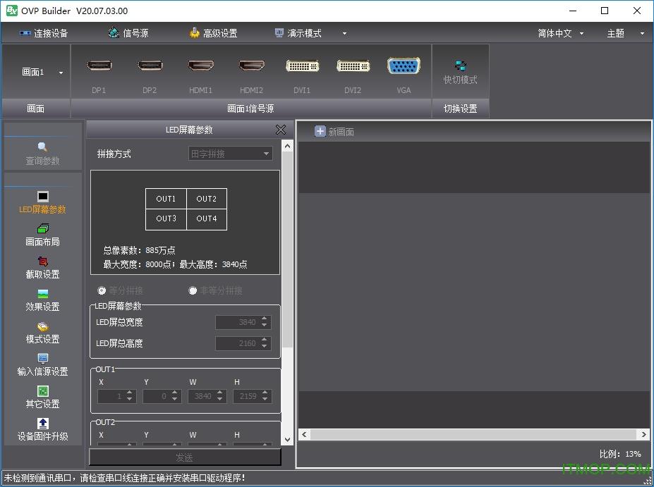 OVP Builder拼接器配套PC软件 v20.07.03 官方版 0