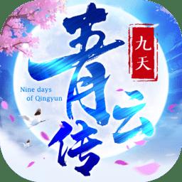 九天青云传官方版