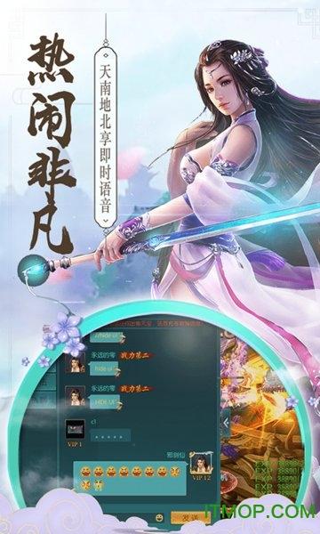 九天青云传官方版 v1.3.6 安卓版 0